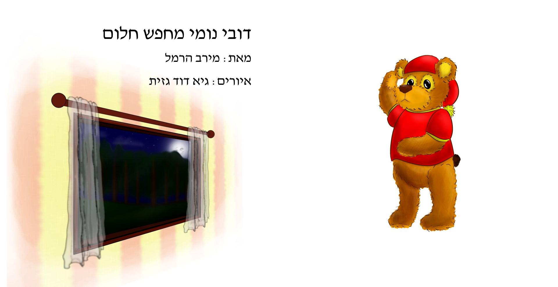 Noomi-Bear (2)